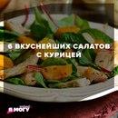 6 вкуснейших рецептов салатов с курицей