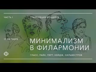 Трансляция концерта | Музыка минимализма