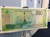 Купюры номиналом 200 и 2000 рублей появились в России