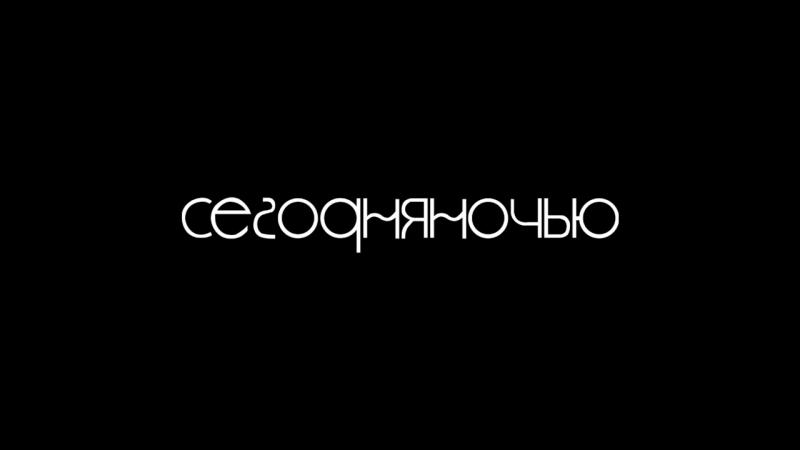 ГруппаСегодняночью_Barbaresco_28_апреля2017