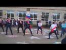 Сумасшедший танец-флешмоб на Последний Звонок!2017