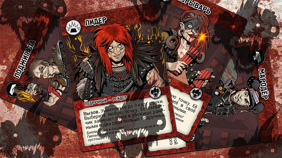 Рейдеры Великих пустошей — тактическая настольная игра в мире постапокалипсиса. В ней банды рейдеров воюют за последние ценности погибшего мира. 2-4 игрока, 40-80 мин.