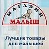 Детский магазин Малыш Самара