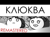 БэхэнчкэнБынк - Клюква 2.0 Remastered