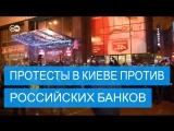 Протесты в Киеве против российских банков