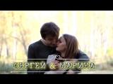 Love Story (любовная история). Сергей и Марина