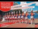 Ансамбль барабанщиц Триумф Отчётный концерт в ОГУ им Тургенева