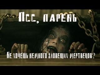 Зловещие мертвецы! Весь день!