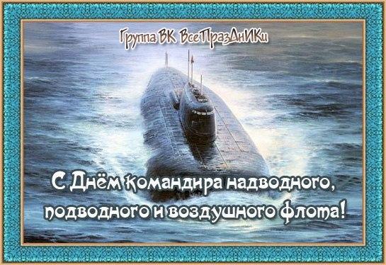 Открытки, картинки день командира корабля надводного подводного и воздушного