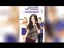 История Золушки (2004) | A Cinderella Story
