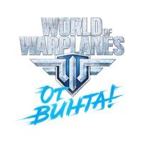 world_of_warplanes