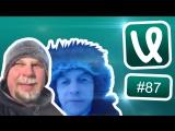 Лучшие ролики недели #87 Вся правда о глобальном потеплении!