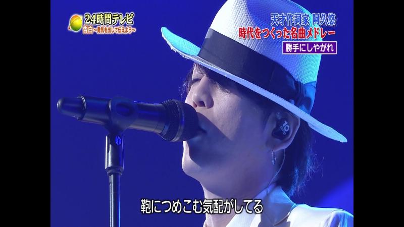 08.27 24TV - Каtte ni Shiуаgаrе
