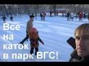 Все на каток в Парк ВГС ! Волжский - 22 января 2017