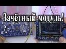 MP3 Bluetooth модуль с LCD экраном который НЕ ФОНИТ
