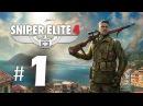 Прохождение Sniper Elite 4 — Часть 1 Остров Сан-Челлини