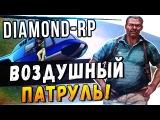 Diamond RP Trilliant #57 - Воздушный патруль (ГРУ)