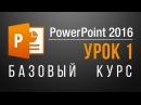 Как работать в PowerPoint 20132016? Обучающий курс (45 онлайн уроков).Урок 1