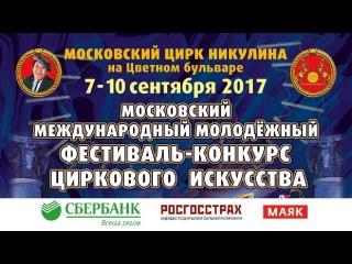 """16-й Цирковой фестиваль на Цветном / Прог. """"Б1"""" / Офиц. съемка () FHD"""