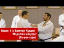 Видео 11: Евгений Кулдин - Подсечка изнутри (Ко-учи-гари)