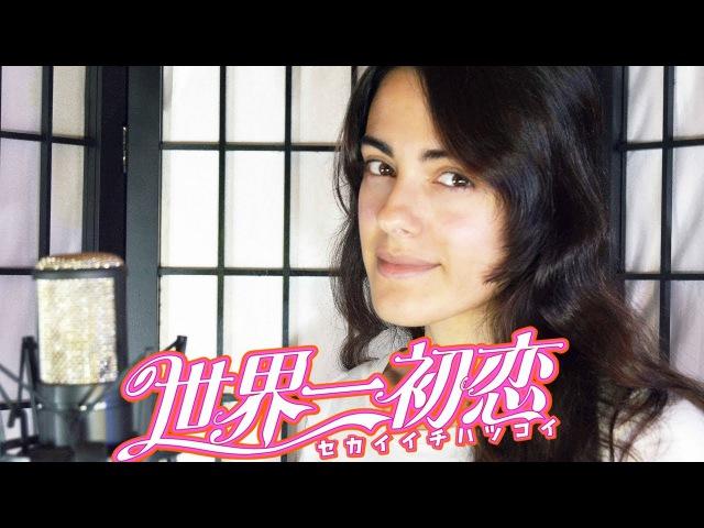 (Cover Español) SEKAIICHI HATSUKOI ED1 -
