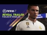 FIFA 18 OFFICIAL TRAILER|FIRST TRAILER FIFA 18|ОФИЦИАЛЬНЫЙ ТРЕЙЛЕР ФИФА 18
