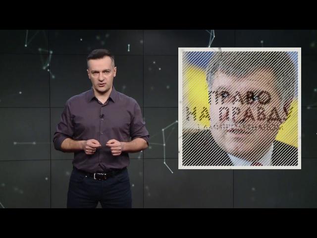 Право на правду. Різниця між українським і французькими чиновниками