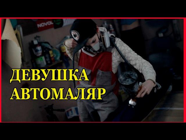 Škoda 4 МОЛОДАЯ ДЕВУШКА красит АВТО