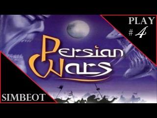 Персидские войны (Persian Wars) Прохождение - Кольцо Соломона: Путь через Перевал Ветр ...
