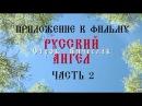 Приложение к фильму Русский Ангел Отрок Вячеслав Пасха 2017 год HD Часть 2
