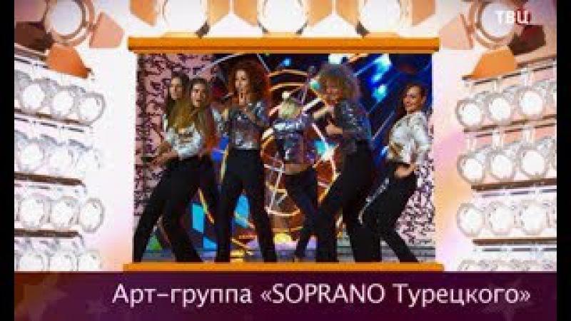 Soprano Турецкого - Рок-н-ролл попурри