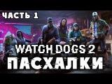 Пасхалки в Watch Dogs 2 - Часть 1 Easter Eggs