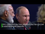 Путин жжёт на пленарном заседании ПМЭФ HD