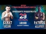 КАНАТ ИСЛАМ - ПАТРИК АЛЛОТЕЙ - 29 ОКТЯБРЯ ЗАЩИТА ПОЯСА WBA