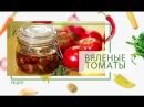 Вяленые томаты от Василия Емельяненко