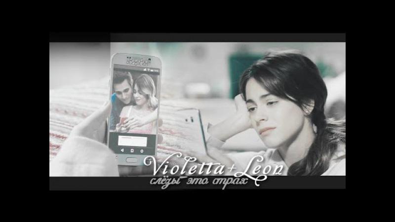 ViolettaLeon || Слёзы-это страх (Тини-новая жизнь Виолетты)