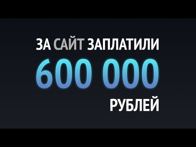 За ЭТО заплатили 600 000 рублей ► Программистам НЕ СМОТРЕТЬ