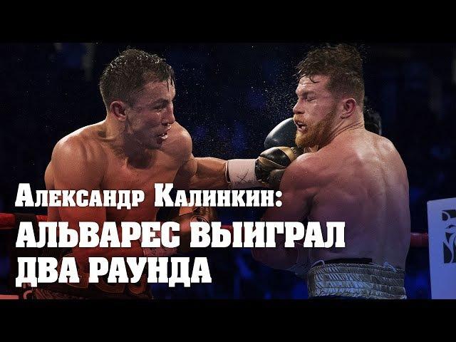 Александр Калинкин 118-110 в пользу Головкина – правильный счет