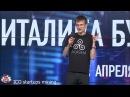 Виталик Бутерин основатель криптовалюты Эфириум Ethereum Лекция в Москве 11 апреля