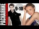 Соблазн / Раскаяние 9-10 серии (2014) 16-серийная мелодрама фильм сериал