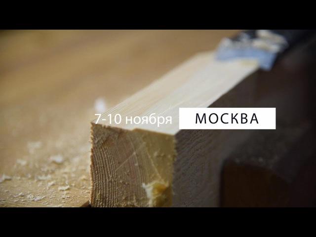 14 Слёт Мастеровых, 7-10 ноября Москва, MITEX 2017