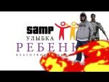 благотворительный фонд в  SAMP RP