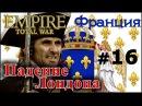 EmpireTotal War - Франция №16 - Падение Лондона