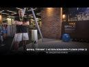 Функциональный тренинг с использованием FLOWIN Урок 2. Владислав Наумов eng subtitles aeyrwbjyfkmysq nhtybyu c bcgjkmpjdfybt