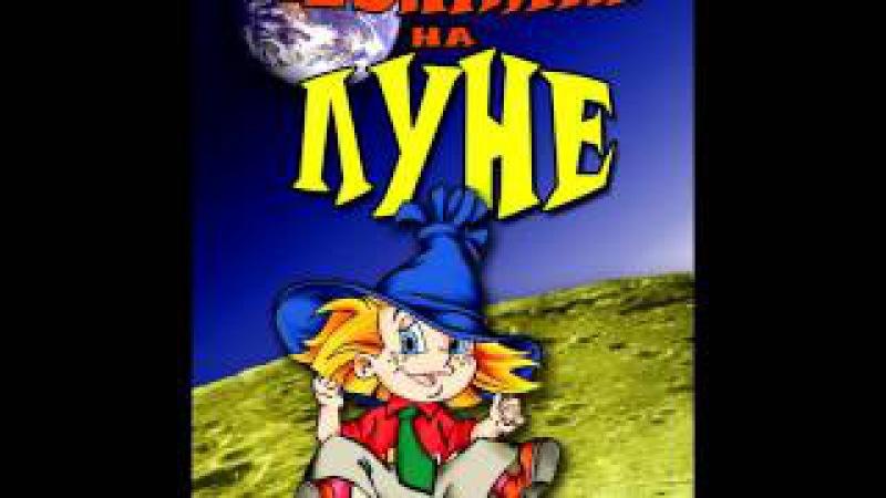 СЛУШАТЬ Детские сказки Незнайка на Луне Н Носов