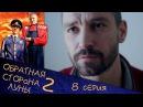 Обратная сторона Луны 2 - Серия 8 - фантастический детектив