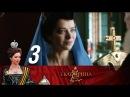 Екатерина Взлет Серия 3 2017 Новая Екатерина 2 Продолжение @ Русские сериалы