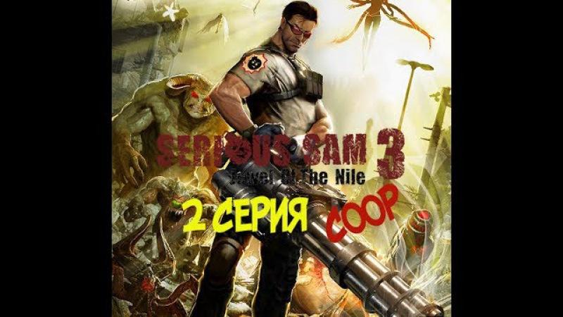 Serious Sam 3: DLC - Жемчужина Нила (CO-OP) 2 - Финальный переполох