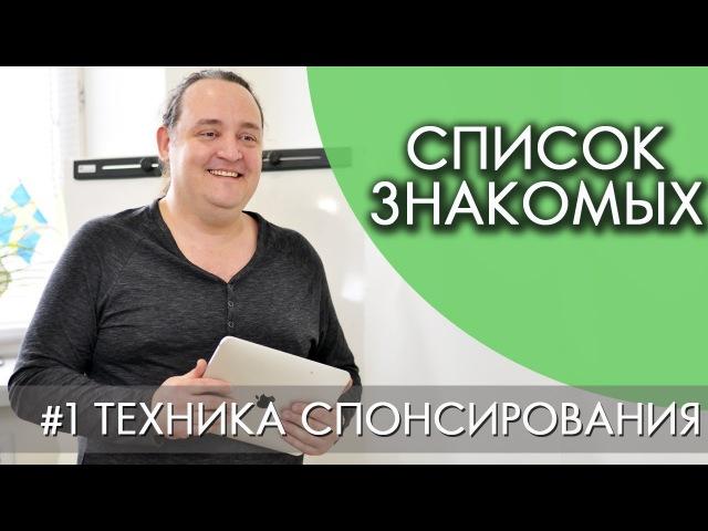 СПИСОК ЗНАКОМЫХ | 1 ТЕХНИКА СПОНСИРОВАНИЯ | Алексей Крюков