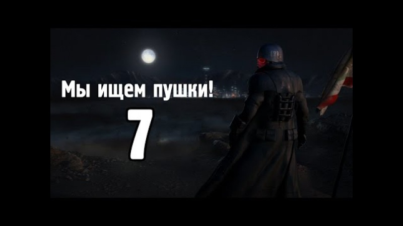 Мы ищем пушки! Fallout: New Vegas 7